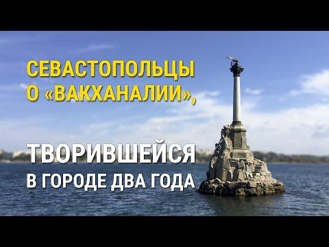 Севастопольцы о «вакханалии», творившейся в городе два года