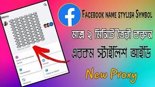 Create facebook stylish name। New Symbol। Stylish name 2021 screenshot 3