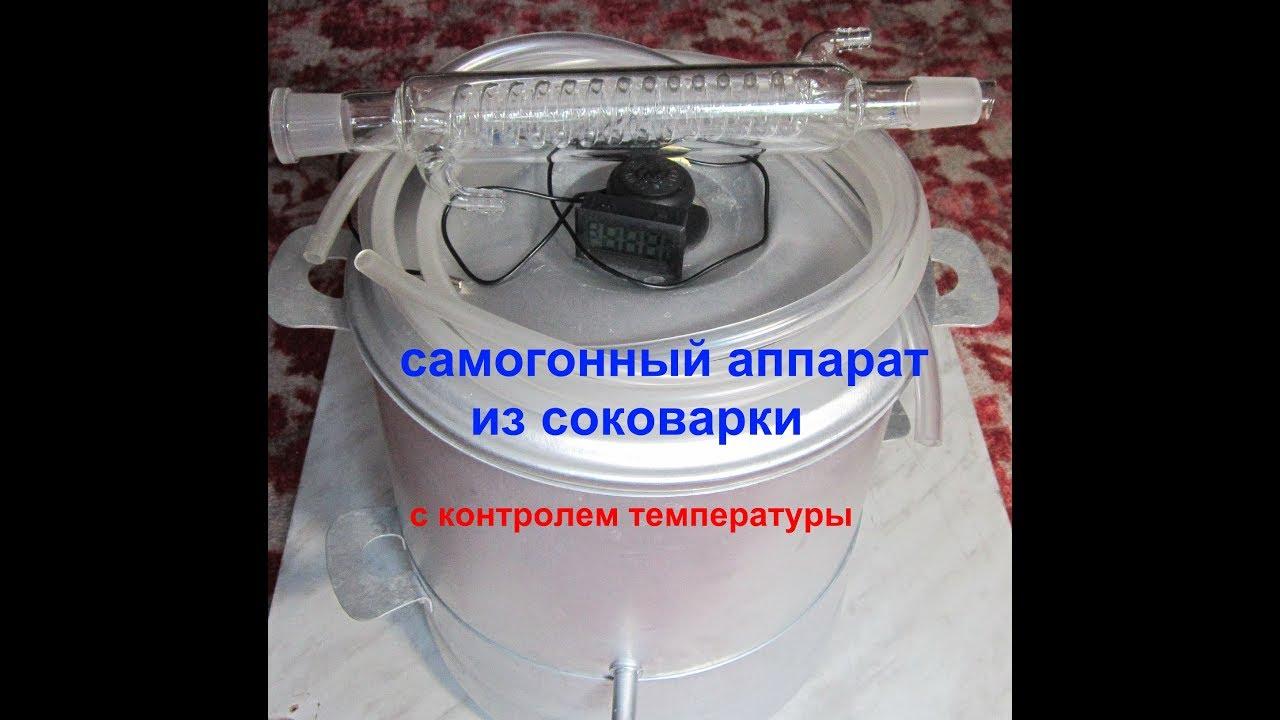 Ссоковарка как самогонный аппарат дистилляторы самогонные аппараты самодельные