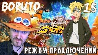 Боруто, новое поколение ниндзя [Naruto S.U.N. Storm 4]#15(, 2016-02-21T19:43:09.000Z)