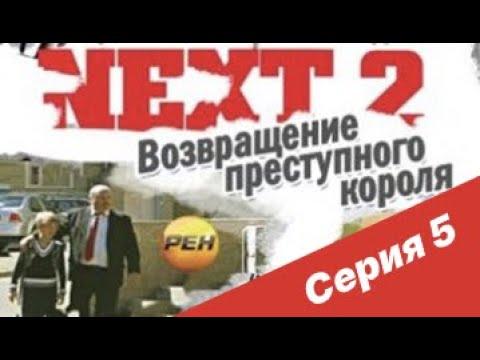 NEXT-2 5 СЕРИЯ (ПОЛНАЯ ВЕРСИЯ)