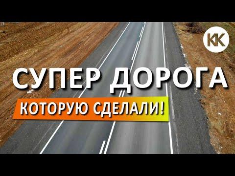 УРА! Новая ДОРОГА Орловка-Саки. Дороги Крыма сегодня. Евпатория и Севастополь стали ближе!