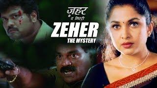 ZEHER THE MYSTRY | Exclusive Superhit South Dubbed Movie in Hindi | JAYA | Sriman, Ramya Krishnan
