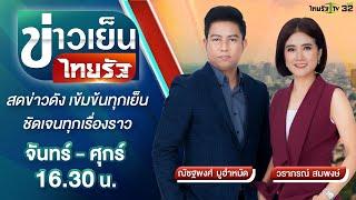 Live : ข่าวเย็นไทยรัฐ 21 ต.ค. 64