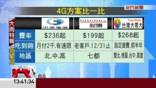 第3棒! 台哥大4G開台 資費比同業高