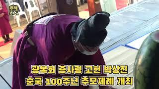 [추적60초] 광복회 총사령 고헌 박상진 순국 100주년 추모제례
