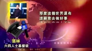 柴玲原谅六四屠杀者 引发强烈争议