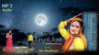 Junyali Raat  Uttarakhandi Folk By Om Badhani ऐसा गीत जिसे हर उत्तराखण्डी ने गया पर अधूरा