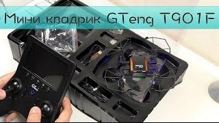 Мини квадрик GTeng T901F(, 2016-06-06T15:00:31.000Z)