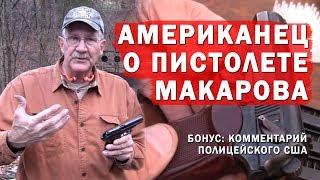 АМЕРИКАНЕЦ О ПИСТОЛЕТЕ МАКАРОВА