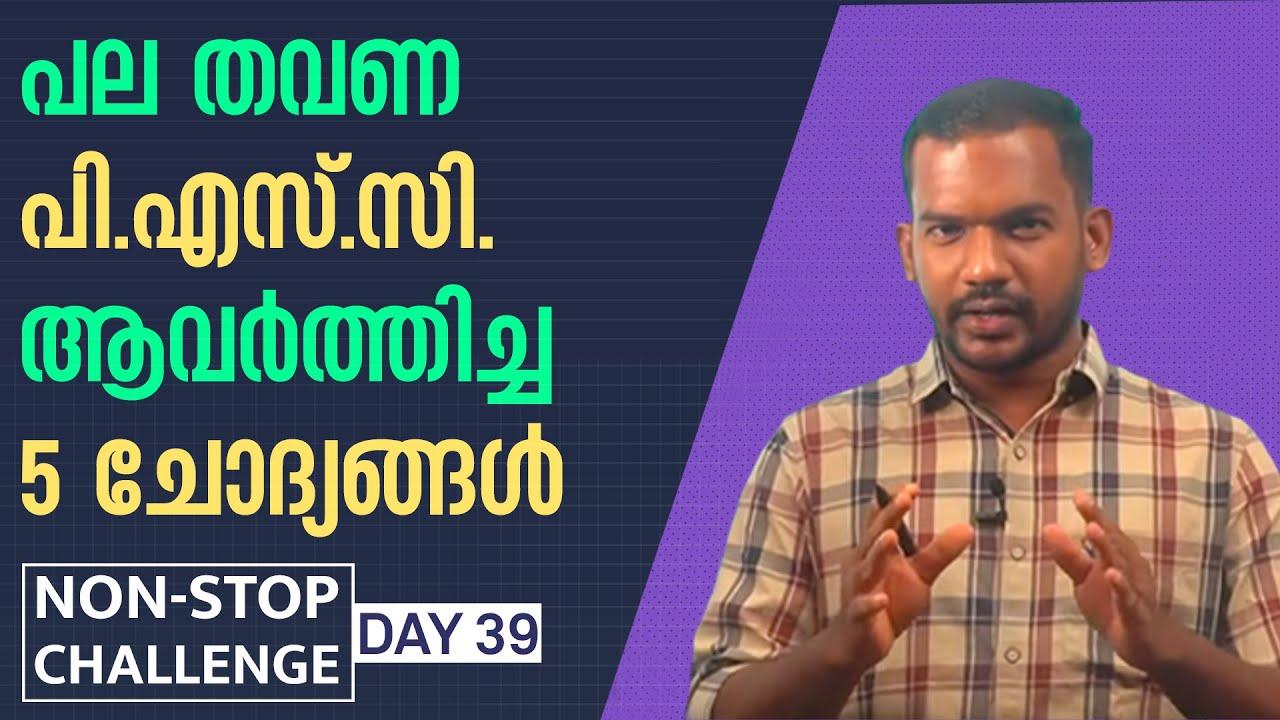 ഈ 5 ആവർത്തന ചോദ്യങ്ങൾ ഉറപ്പായും പഠിച്ചോ! | Kerala PSC LDC LGS 2021 | Entri Nonstop Challenge Day 39