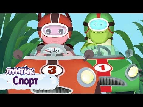 Лунтик | Спорт 🏀 Сборник мультфильмов для детей