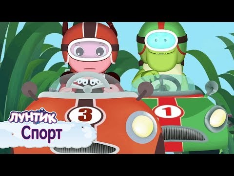 Лунтик | Спорт 🏀 Сборник мультфильмов для детей - Видео онлайн