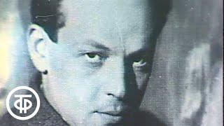 Юрий Тынянов: писатель и ученый. Размышления... Встречи... (1983)