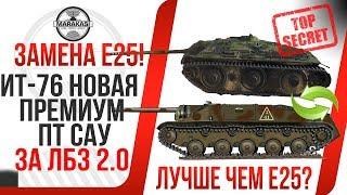ЗАМЕНА Е25! ИТ-76 НОВАЯ ПРЕМИУМ ПТ САУ ЗА ВТОРОЙ СЕЗОН ЛБЗ 2.0 В World of Tanks