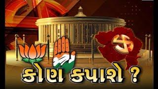 #LokSabhaElection2019 : રાજ્યમાં BJP ના આ સાંસદોની કપાઇ શકે છે ટીકીટ..! | Vtv News