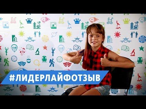 Отзыв участницы о детском лагере Галилео Кидс. Лето 2017 | Лидерлайф