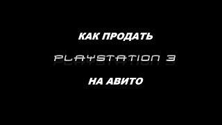 Как правильно продать PS3 на АВИТО