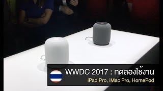 WWDC 2017 : ทดลองใช้งาน iPad Pro, iMac Pro, HomePod ของจริง !!