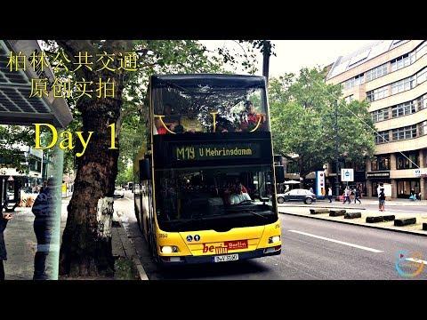 【LRTINTER】德国柏林公共交通实拍 BVG Berlin Public Transport Real Shot Day1