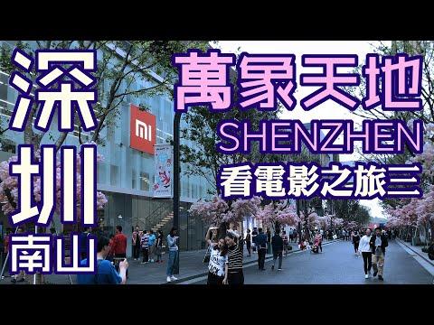 台灣人遊大陸|深圳 看電影之旅3|超豪華網紅商城 萬象天地|體驗中國巨幕頭等艙影廳|China Travel Vlog#22 Shenzhen【阿平遊記】