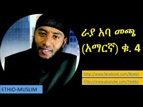 Raayyaa Abbaa Maccaa Amharic Vol. 4