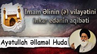 İmam Əlinin (ə) vilayətini inkar edənin aqibəti - Ayətullah Huda