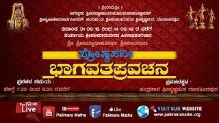 PROSHTAPADI BHAGAVATA PRAVACHANA 01-09-19