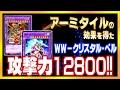 【遊戯王ADS】アーミタイルの効果を得たWW-クリスタル・ベル【YGOPro】