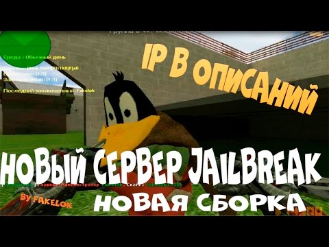 Обзор [New] JailBreak сервер + Сборка - CS 1.6