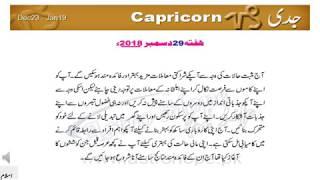 Capricorn 2018 Love Horoscope In Urdu