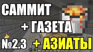 [Minecraft TOWNY S2E3] БОЛЬШОЙ саммит, первая газета и Азиатский регион!