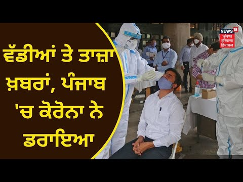 Punjab Latest News :  ਵੱਡੀਆਂ ਤੇ ਤਾਜ਼ਾ ਖ਼ਬਰਾਂ | CORONA UPDATE NEWS | BREAKING NEWS | NEWS18 PUNJAB