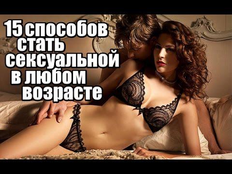 Как сделать себя сексуальной фото 410