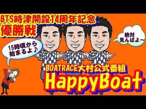 HappyBoat BTS長崎時津開設14周年記念 6日目