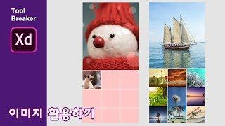 06_Adobe XD_이미지의 사용방법 알아보기