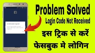 Fix facebook approval code problem | Fb login 2 factor authentication code not received
