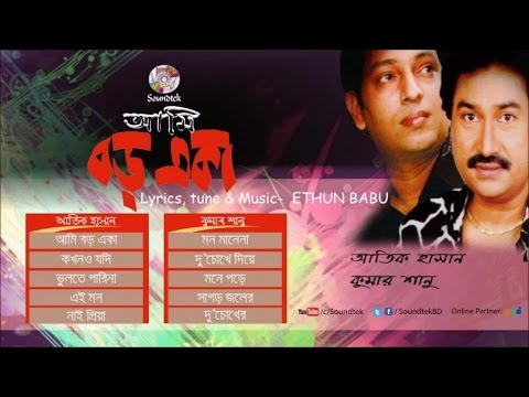 Atik Hasan, Kumar Shanu - Boro Eka