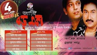 Atik Hasan, Kumar Sanu - Boro Eka