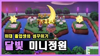 [모동숲] 달빛 미니정원 만들기/미대 졸업생의 섬꾸미기