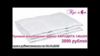 пуховые одеяла(, 2013-11-21T10:01:04.000Z)