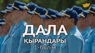 «Дала қырандары» телехикаясы. 1-бөлім / Телесериал «Дала кырандары». 1-серия