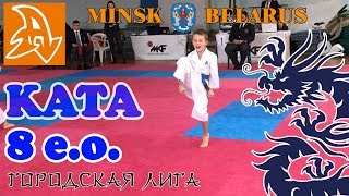Каратэ дети. Соревнования. Ката Хейан нидан сандан йондан. Competitions karate. KATA heian Shotokan