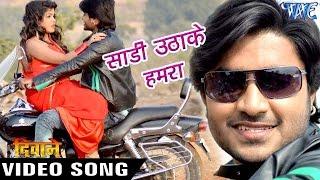 साड़ी उठाके गाड़ी पs चढ़ जा - Saree Uthake - Full Song - Deewane - Chintu - Bhojpuri Hit Songs 2017
