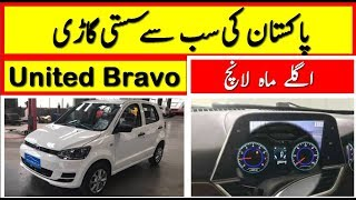 Pakistan Cheapest Car United Bravo 2018 is Coming Next Month in Pakistan