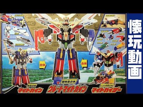 勇者特急マイトガイン玩具シリーズ [超特急合体グレートマイトガイン]です。 Brave Express Might Gaine Toy series [Great Might Gaine] 1993年 TAKARA(現タカ...