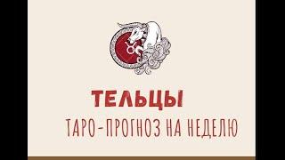 Телец ЂЂЂЂЂЂ Таро прогноз с 21.10 27.10