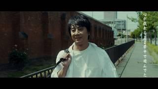 山崎まさよし / 「影踏み 〜修一&啓二 ver.〜」 -Music Video Full-