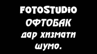 фотосудия Офтобак.mp4