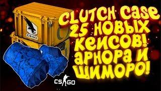 CLUTCH CASE! - ОТКРЫВАЕМ 25 НОВЫХ КЕЙСОВ! - ШИМОРО И АРНОРА В CS:GO